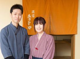 Hamabe no Yado Asahiya