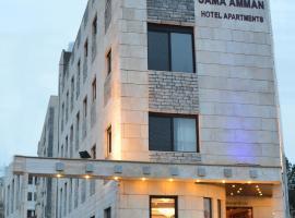سماعمان للشقق الفندقية Sama Amman