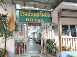 Samchai Hotel