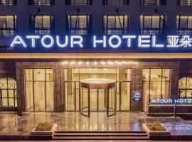 Xiamen Atour Hotel with Seaview