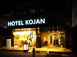 Hotel Kojan, hotel near Nipponbashi Monument, Osaka