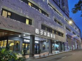 Crystal Orange Hotel Xiamen Zhongshan Road Pedestrian Street