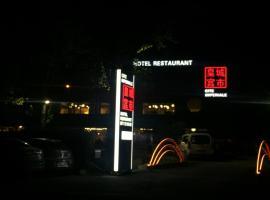 cité impériale ye, hotel in Mettet