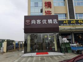 Thank Inn Plus Hotel Jiangsu Taizhou Taixing Economic Development Zone Binjiang Town