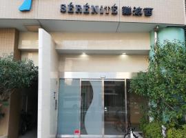 SERENiTE 難波西208, hotel near Ansei Earthquake Tsunami Monument, Osaka