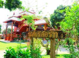 Reiz - Private Residence, hotel in Chiang Mai