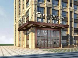 Metropolo Hotel (Harbin West Station Wanda Plaza)