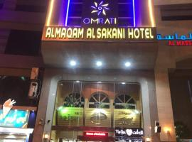 AL MAQAM AL SAKANI HOTEL