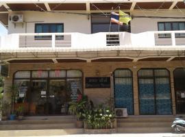 อรชรเฮ้าส์, hotel near Jitsin Petrol Station Mae Haad, Ko Tao
