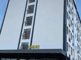 浩成酒店公寓【一】Haochengyihotel