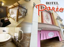 Hotel Pareo (Adult Only)