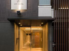 IAM HOTEL, hotel near Minatomachi River Place Convention Centre, Osaka