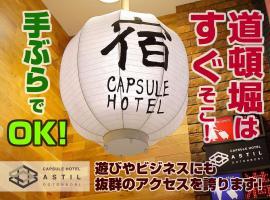 Fairfield by Marriott Osaka Namba, hotel in Osaka