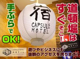 Capsule Hotel Astil Dotonbori, hotel near Minatomachi River Place Convention Centre, Osaka