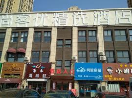 Thank Inn Plus Hotel Shandong Qingdao Licang Wan Nianquan Road