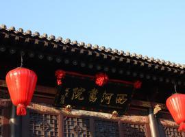 Xihe Shuyuan Gongguan Hotel