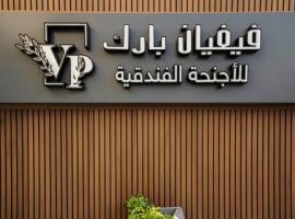 Vivian Park Hotel Suites, serviced apartment in Riyadh