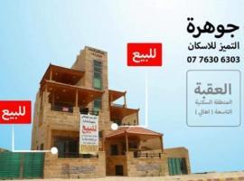 Dlx apartment Aqaba 6 pax