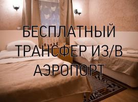 """""""Не Хостел"""" Эконом отель Домодедово"""