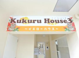 kukuru house3