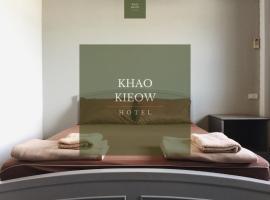 โรงแรมเขาเขียว (Khao Kieow Hotel)
