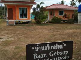Baan Gebsup บ้านเก็บทรัพย์