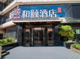 Yitel (Ningbo Yinzhou Incity)