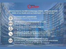 Виктория Олимп Отель и бизнес-центр Минск