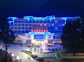 Huangshan Haizhou Interantional Hotel