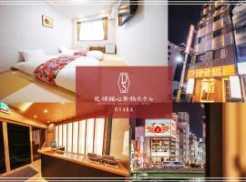 道頓堀心斎橋ホテル(Dotonbori Shinsabahi Hotel)