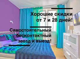 Private Apartments-БЕСКОНТАКТНЫЙ заезд и выезд