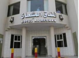 Al Meshan Hotel