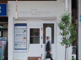 아트 호텔 컬러 아오모리