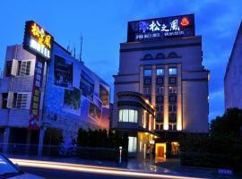 松之風精品旅店