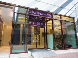 The Bauhinia Hotel - Tsim Sha Tsui, hotel near Kowloon Park, Hong Kong