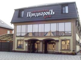 Гостевой дом «ПридворовЪ», вариант проживания в семье в Краснодаре