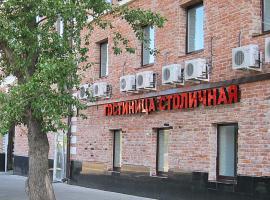 Отель Столичная