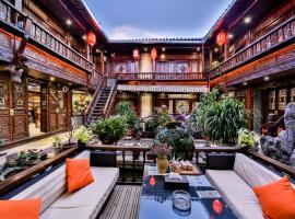 麗江和木居家庭院落