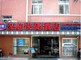 Hanting Express Shanghai Nanjing East Road Branch