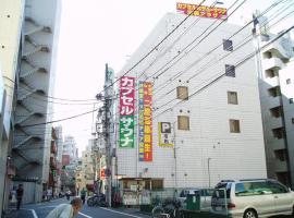 Capsule Hotel & Sauna Ikebukuro Plaza