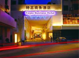 Tegao Business Hotel
