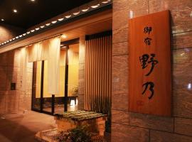 Onyado Nono Namba Natural Hot Spring, hotel near Nipponbashi Monument, Osaka