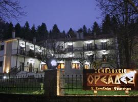 Ξενοδοχείο Ορεάδες