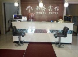 Changchun Yuqiao Hotel Huizhan Branch