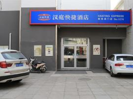 Hanting Express Beijing New Fuchengmen