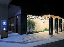 Astil Hotel Shin-Osaka, hotel in Osaka
