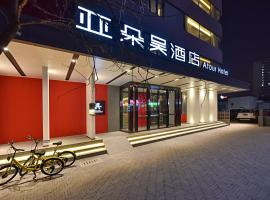 Beijing Atour Hotel Financial Street Branch
