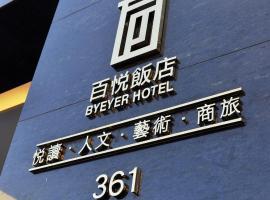 花蓮百悅休閒飯店