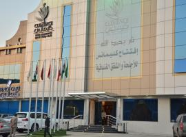 Clemence Suites, serviced apartment in Riyadh