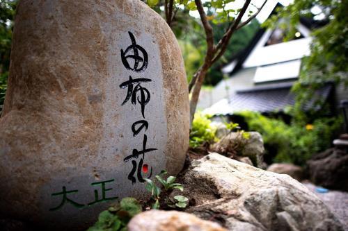 Taisho Yufu no Hana